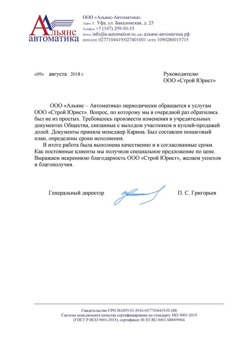 Адреса для регистрации ооо в иркутске регистрация ип нужно ли прошивать заявление